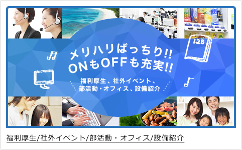 福利厚生/社外イベント/部活動・オフィス/設備紹介